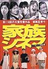 家族シネマ [DVD]