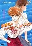 放課後のハックルベリィ・フィン (集英社文庫―コバルトシリーズ)