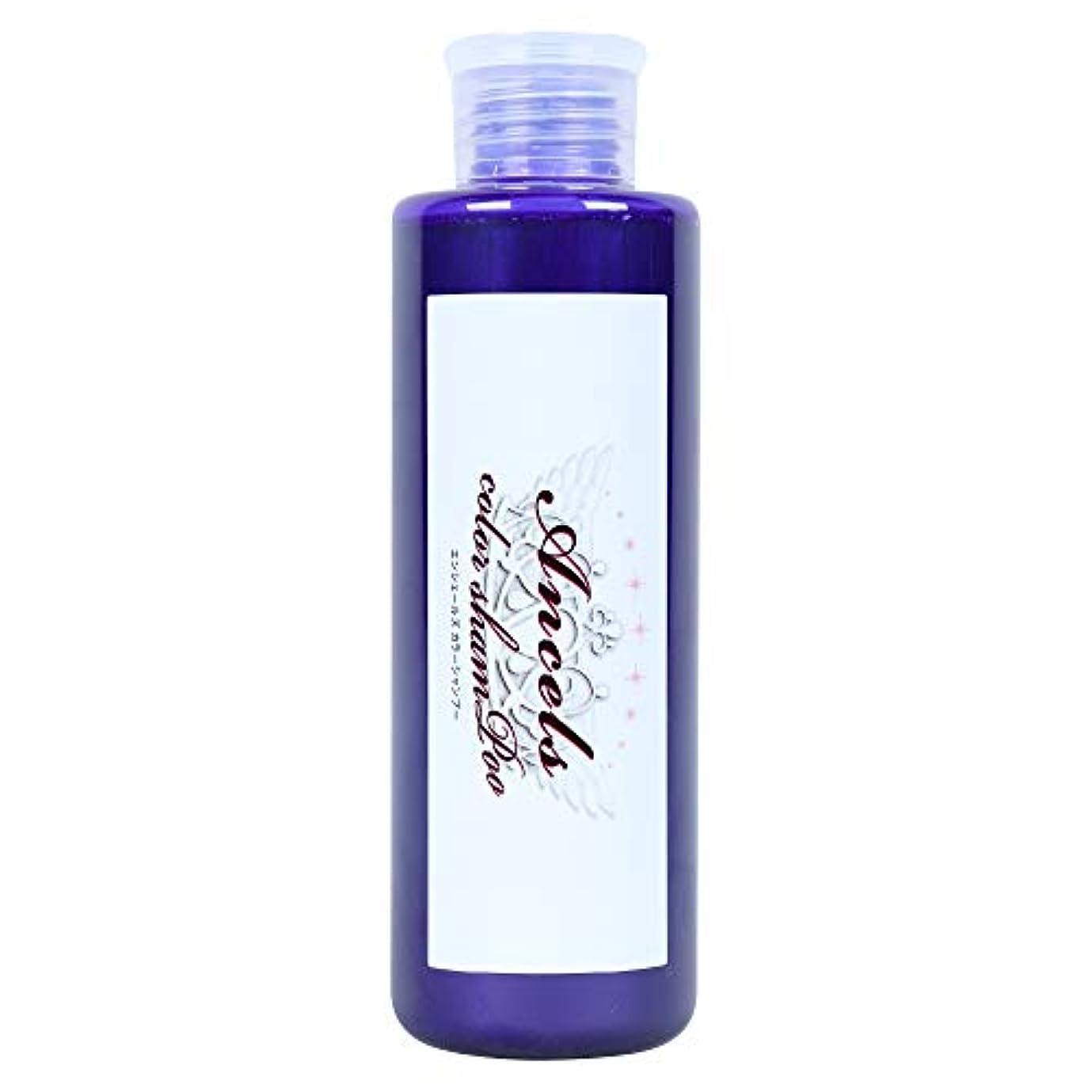 料理をするどちらかブローAncels color shampoo エンシェールズ カラーシャンプー ムラシャン 200ml