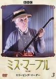 ミス・マープル[完全版]VOL.3 [DVD]
