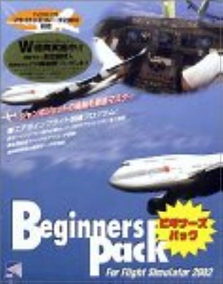 ライオネルグリーンストリート付属品馬鹿Beginners Pack for Flight Simulator 2002