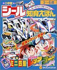 ミニ四駆爆走兄弟レッツ&ゴー (1) (シール知育えほん (64))