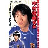 中村俊輔物語―Legend of the athlete (ジャンプコミックス)