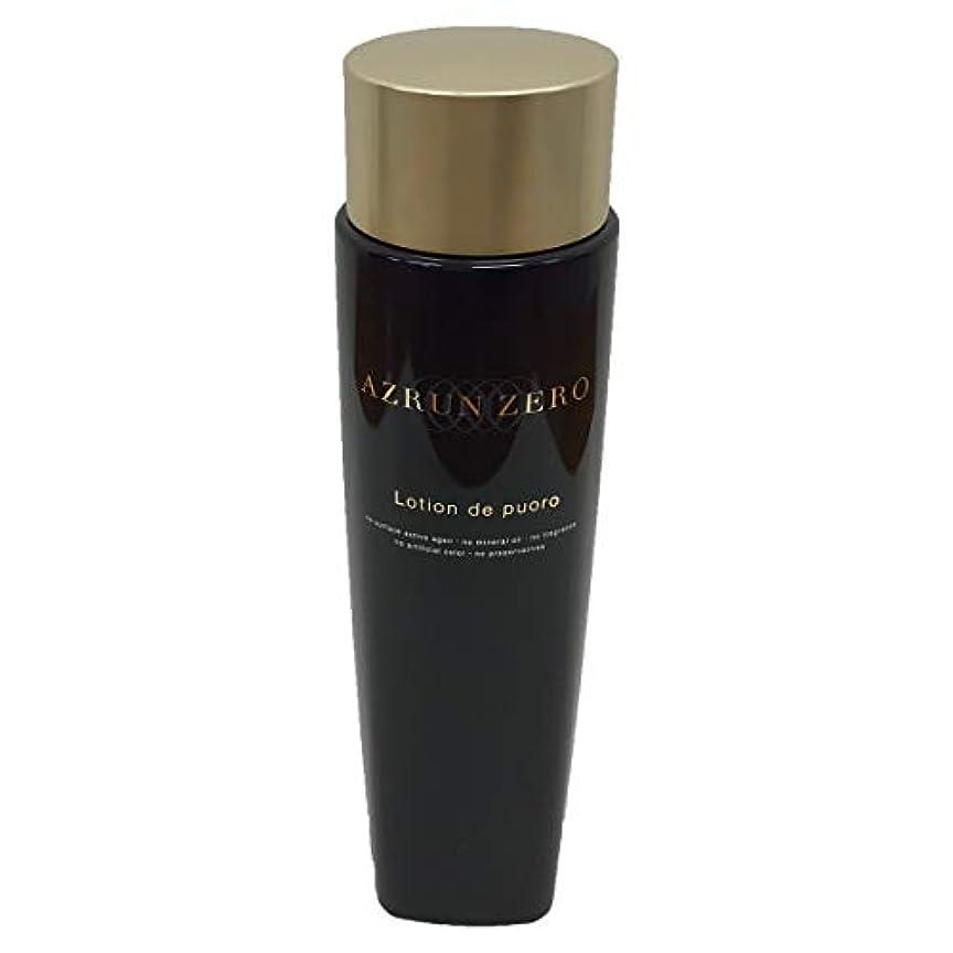 うまくやる()グリル促進するAZRUN(アゼラン) アゼランゼロ シルキーローション 化粧水 200ml