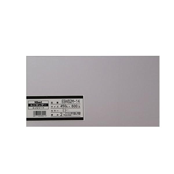 光 塩ビ板 ミラー 2×450×600mm E...の紹介画像2