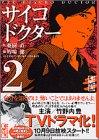 サイコドクター (2) (講談社漫画文庫)