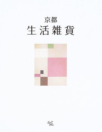 京都 生活雑貨 (act books)