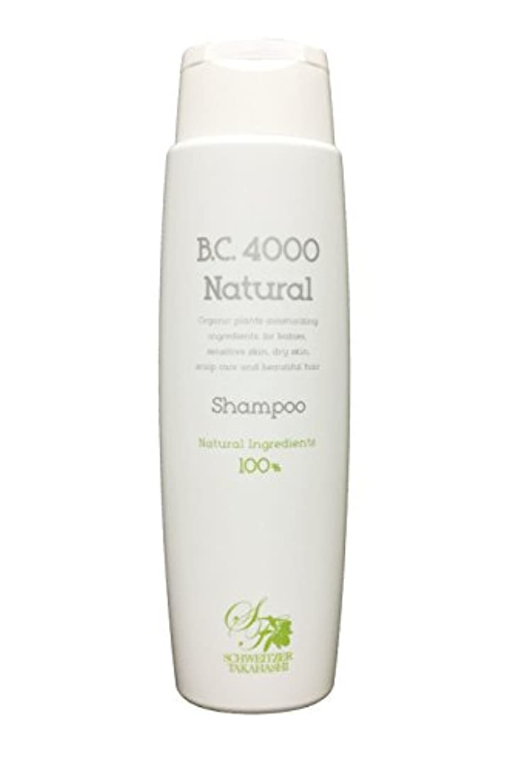 B.C.4000 ナチュラル 100%天然由来 ノンシリコンシャンプー オーガニック 植物エキス配合 (250mL)
