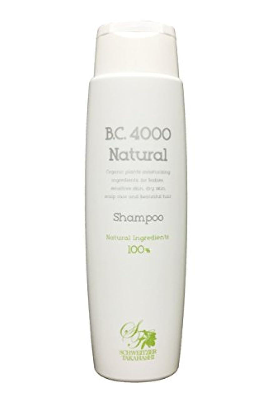 魅惑する裸ペースB.C.4000 ナチュラル 100%天然由来 ノンシリコンシャンプー オーガニック 植物エキス配合 (250mL)