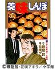 美味しんぼ (77) (ビッグコミックス)