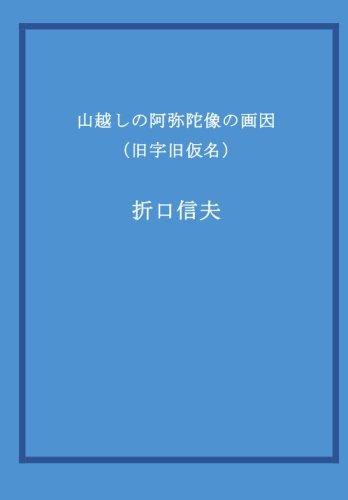 [画像:山越しの阿弥陀像の画因(旧字旧仮名)]