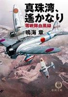 真珠湾、遙かなり―零戦隊血風録 (徳間文庫)