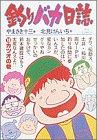 釣りバカ日誌 (19) (ビッグコミックス)