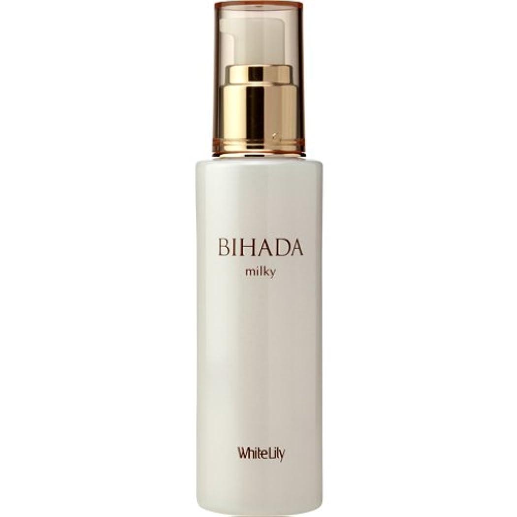成功する関与する優しさホワイトリリー BIHADAミルキー 80mL 乳液