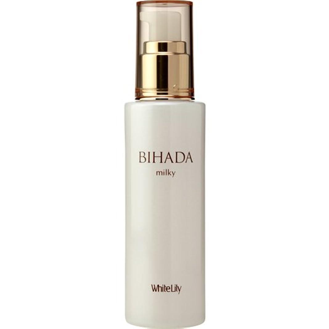 ホワイトリリー BIHADAミルキー 80mL 乳液