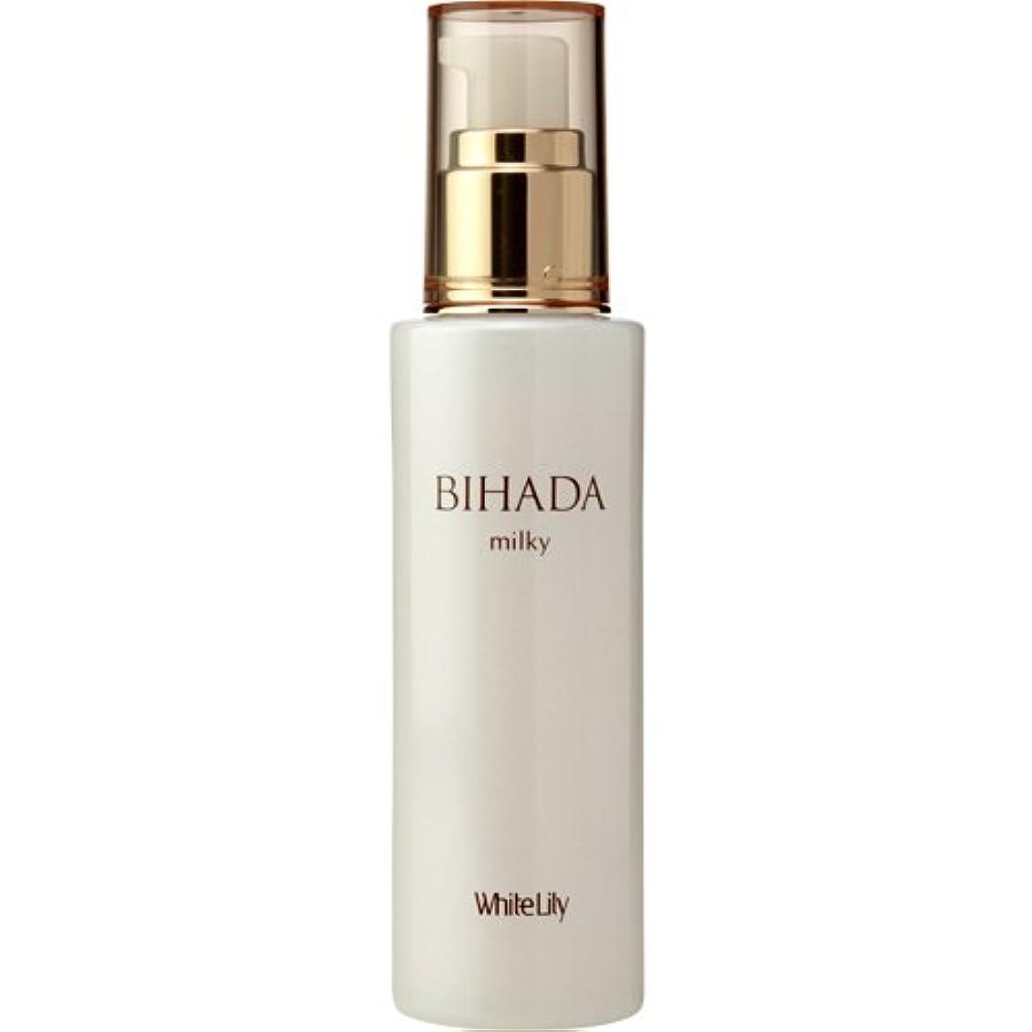 弱める頻繁に通行料金ホワイトリリー BIHADAミルキー 80mL 乳液