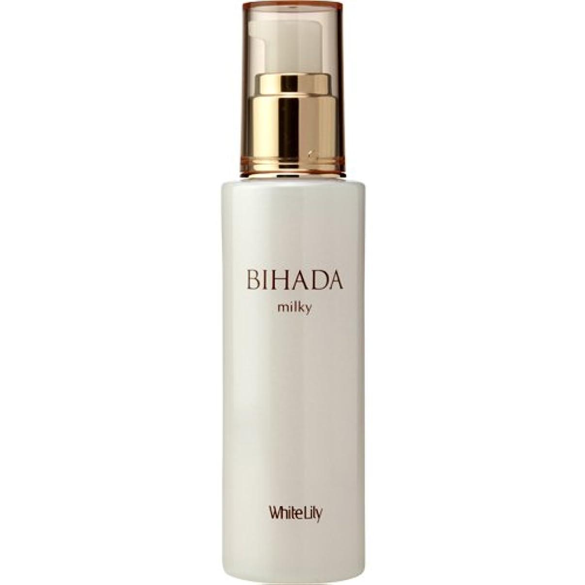 空気回答正当なホワイトリリー BIHADAミルキー 80mL 乳液