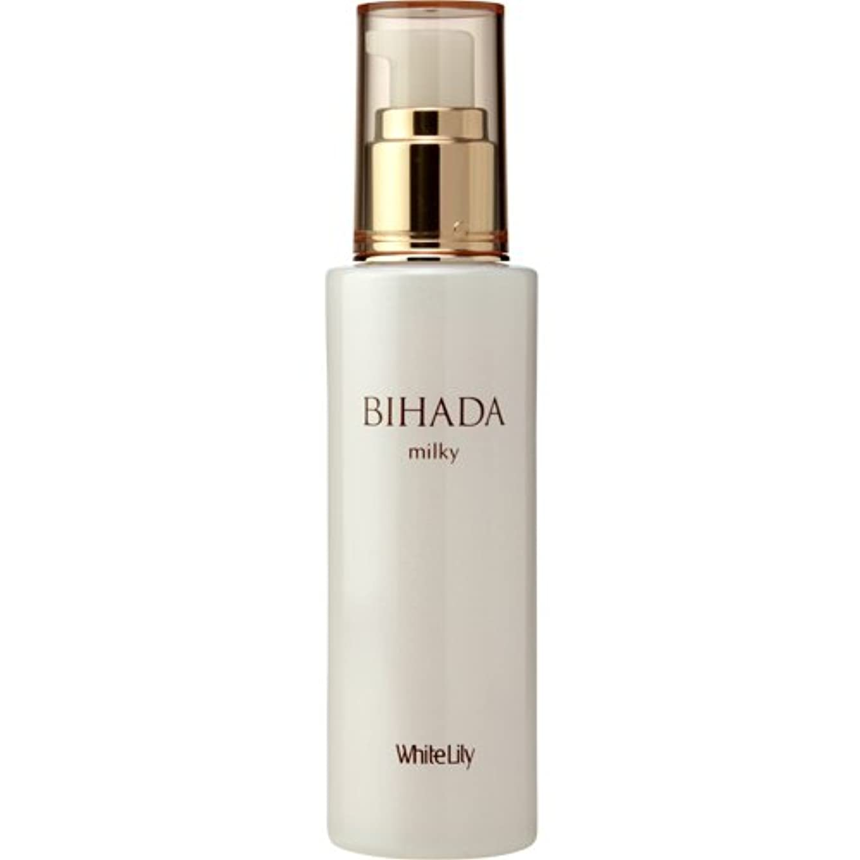 砂利アサート皮肉なホワイトリリー BIHADAミルキー 80mL 乳液