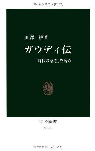 ガウディ伝 - 「時代の意志」を読む (中公新書)の詳細を見る