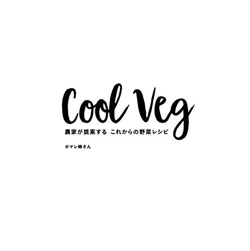 Cool Veg 農家が提案する これからの野菜レシピ