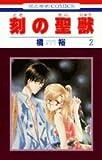 刻の聖獣 第2巻 (花とゆめCOMICS)