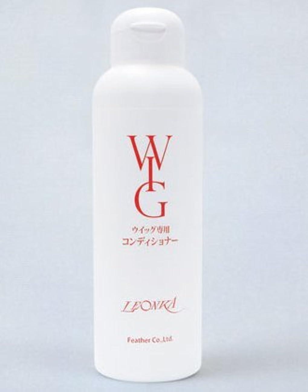 発生毒性緯度LEONKA レオンカ ウィッグ 専用 コンディショナー 200ml 【カツラ用】