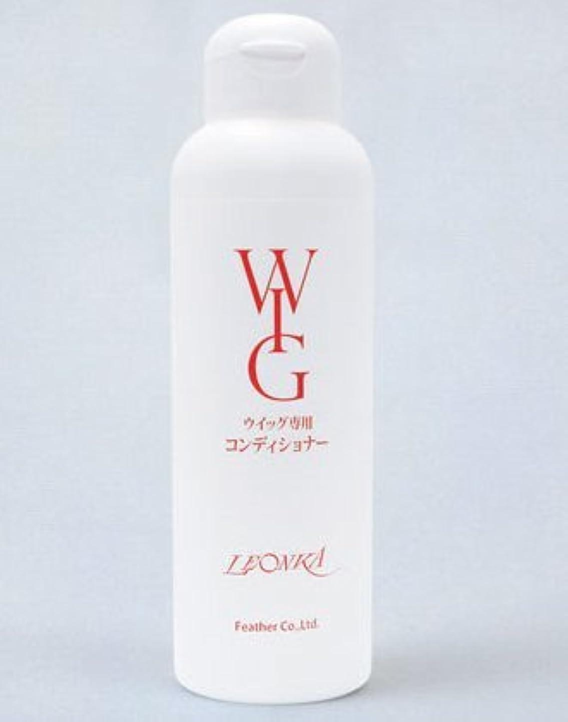 受粉する見えるユーザーLEONKA レオンカ ウィッグ 専用 コンディショナー 200ml 【カツラ用】