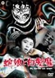 蛇娘と白髪魔[DVD]