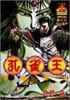 孔雀王:退魔聖伝 9 (ヤングジャンプコミックス)