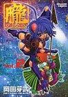 朧 (Vol.2) (ドラゴンコミックス)