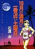 10月の満月に一番近い土曜日 / 石渡 治 のシリーズ情報を見る