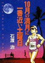 10月の満月に一番近い土曜日―Triathlon in Hawaii (ビッグコミックス)