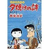 三丁目の夕日 夕焼けの詩: 雪うさぎ (13) (ビッグコミックス)