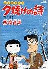 夕焼けの詩―三丁目の夕日 (13) (ビッグコミックス)