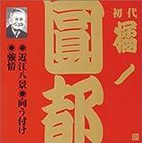 橘ノ圓都(初代)(4)