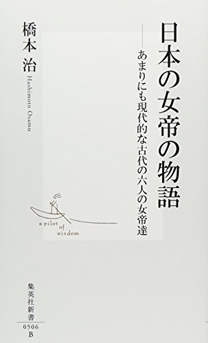 日本の女帝の物語―あまりにも現代的な古代の六人の女帝達 (集英社新書 506B)