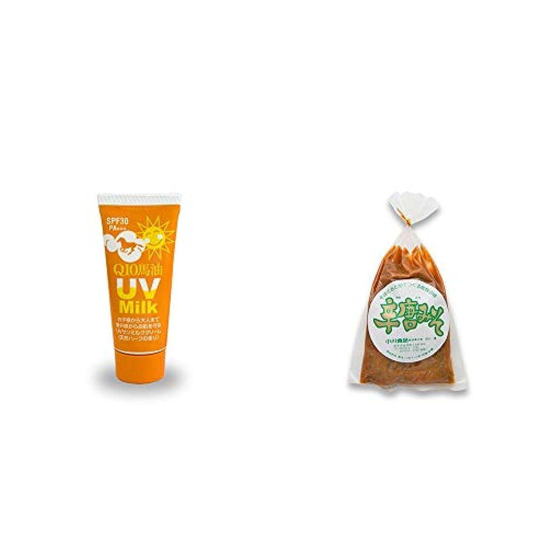 ヒロインブラウザ認知[2点セット] 炭黒泉 Q10馬油 UVサンミルク[天然ハーブ](40g)?辛唐みそ(130g)
