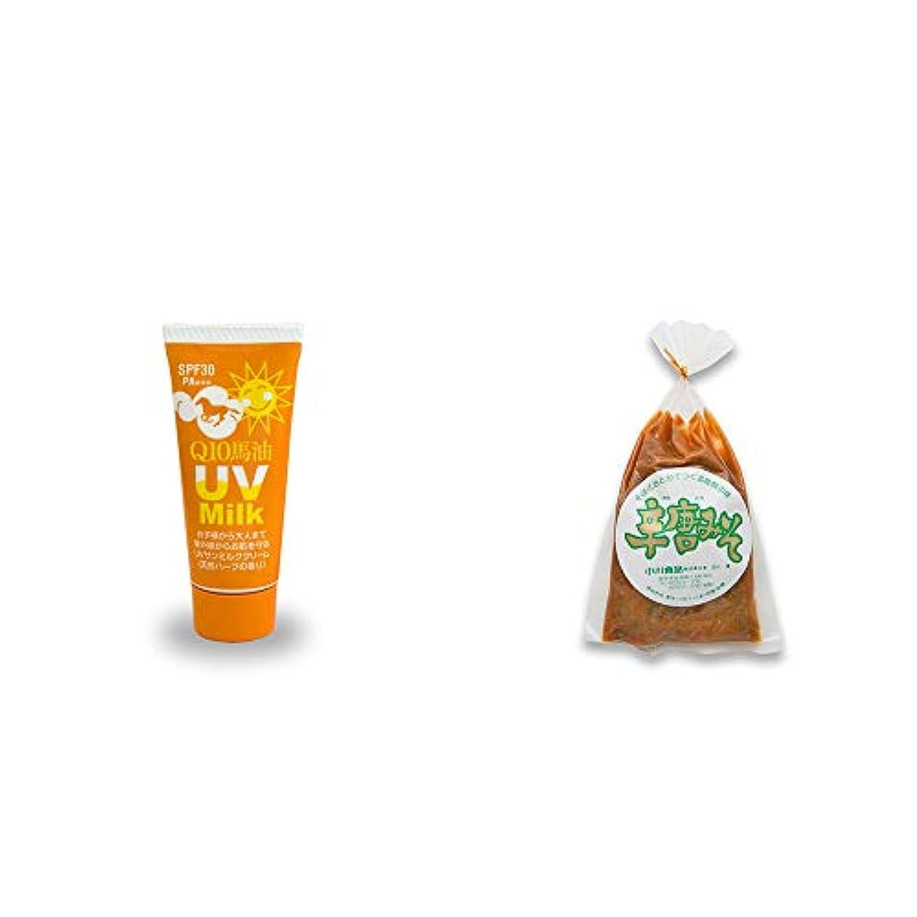露出度の高いむしろ克服する[2点セット] 炭黒泉 Q10馬油 UVサンミルク[天然ハーブ](40g)?辛唐みそ(130g)