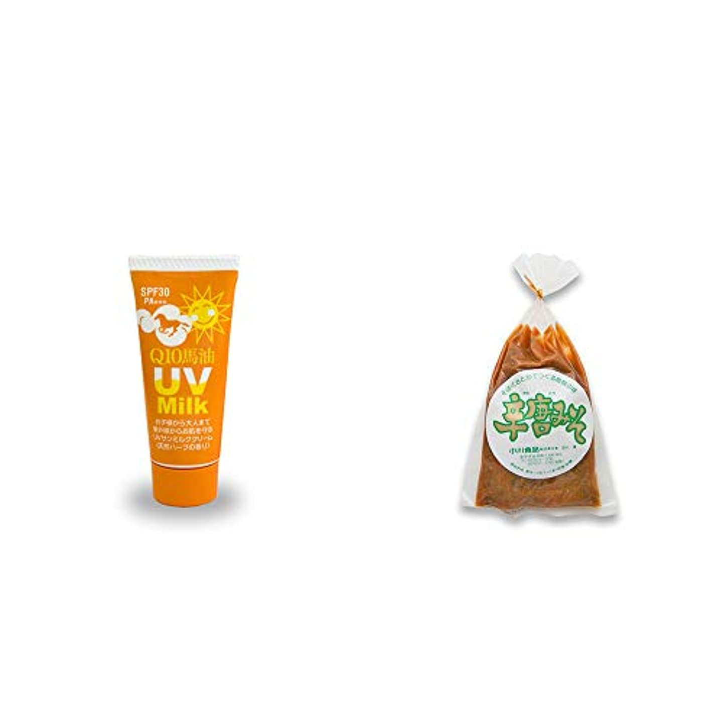 以下黒人食品[2点セット] 炭黒泉 Q10馬油 UVサンミルク[天然ハーブ](40g)?辛唐みそ(130g)