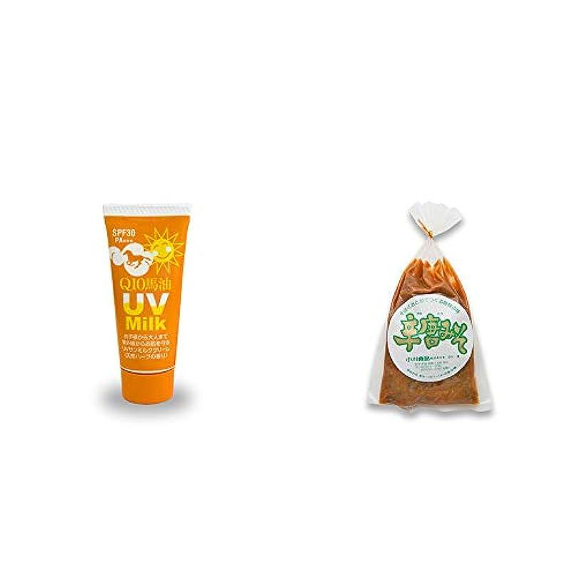 ハンカチ子ロビー[2点セット] 炭黒泉 Q10馬油 UVサンミルク[天然ハーブ](40g)?辛唐みそ(130g)