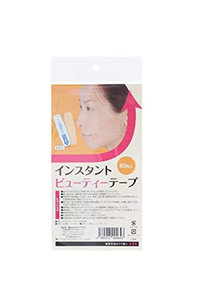 食料品店戸口メタリック【サイプラス】インスタントビューティーテープ 80枚入り