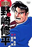 頭取野崎修平 (2) (ヤングジャンプ・コミックスBJ)