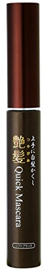 硬い希少性印をつける艶髪 クイックマスカラ ソフトブラック 男女兼用 15g [白髪かくし]