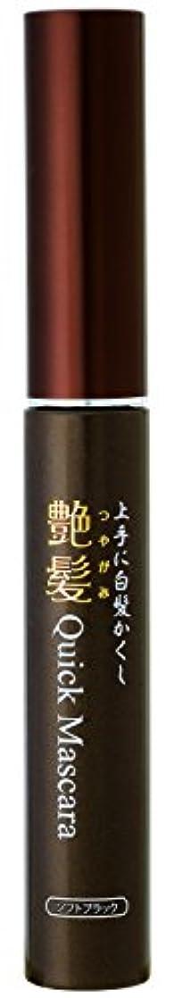 酸化物ガイド静かな艶髪 クイックマスカラ ソフトブラック 男女兼用 15g [白髪かくし]