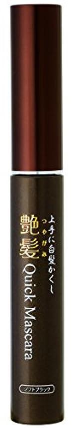 のフラップ救援艶髪 クイックマスカラ ソフトブラック 男女兼用 15g [白髪かくし]