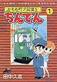 かもめ町夕凪便りちんでん / 田中 久志 のシリーズ情報を見る