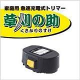 家庭用急速充電式トリマー「草刈の助」専用バッテリー/TU-860-B