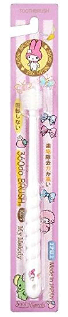 インク確かなマージ360度歯ブラシ 360do BRUSH たんぽぽの種キッズ マイメロディ