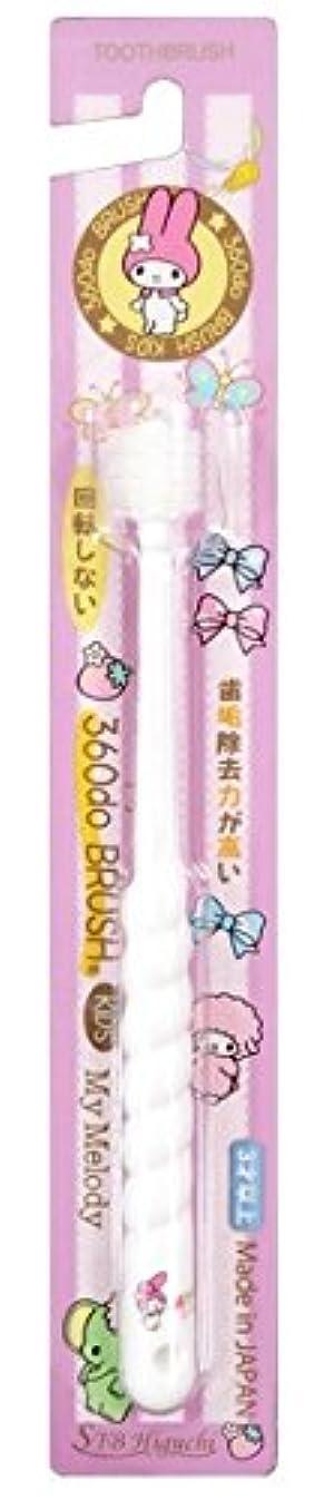 小売迷路競う360度歯ブラシ 360do BRUSH たんぽぽの種キッズ マイメロディ