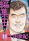 編集王 11 金色のライオン (BIG SPIRITS COMICS)